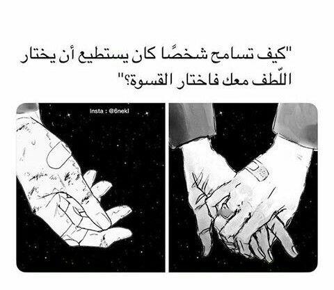Pin By Bushra Instagram Bushra3257 On إليك يا وجعي يا وجع الذكريات Funny Arabic Quotes Quotes For Book Lovers Arabic Quotes