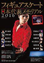 =スキージャーナル・オンライン・ブックストア/フィギュアスケート日本代表2016メモリアル=