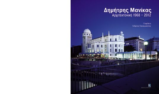 DIMITRIS MANIKAS - Kaponeditions