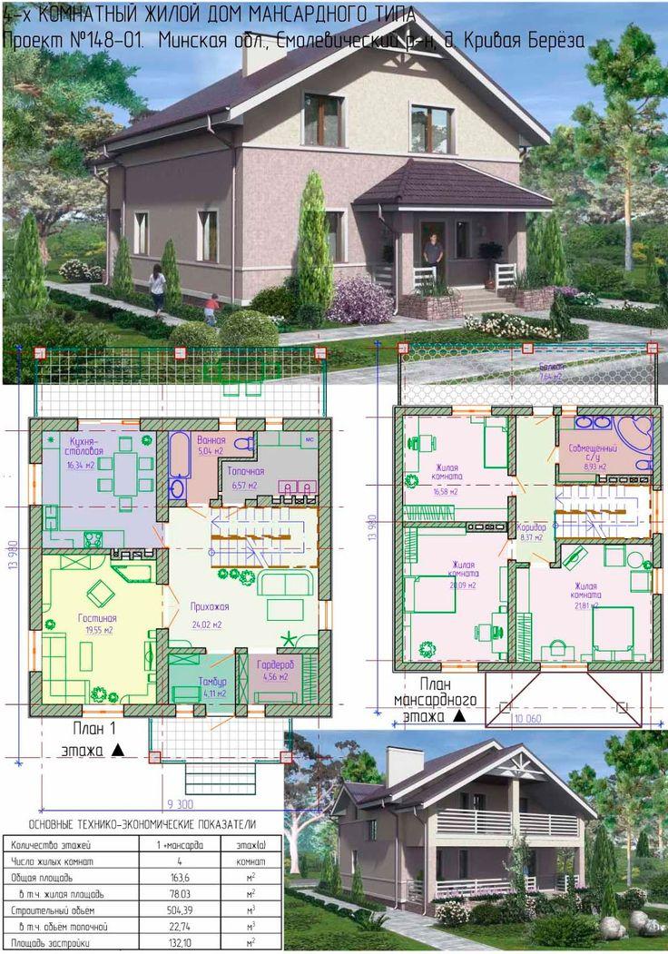 план и чертежи домов с фото деятельности аренда