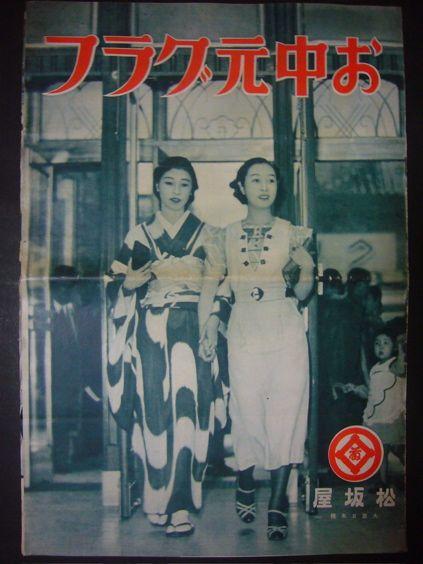 お中元グラフ 大阪日本橋松坂屋 #Osaka #Japan #history Osaka Japan history