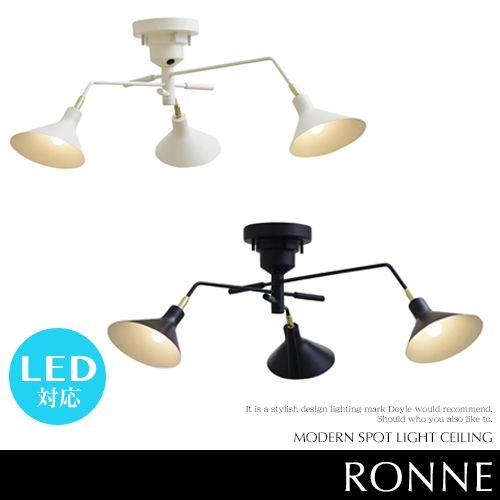 【RONNE:ロネ】シーリングライトスポットライト3灯LED電球対応リモコン付シンプル北欧風モノトーンホワイトブラックおしゃれ可愛い天井照明リビングダイニング照明簡単取付LT-9518LT-9519LT-9520【INTERFORM:インターフォルム】