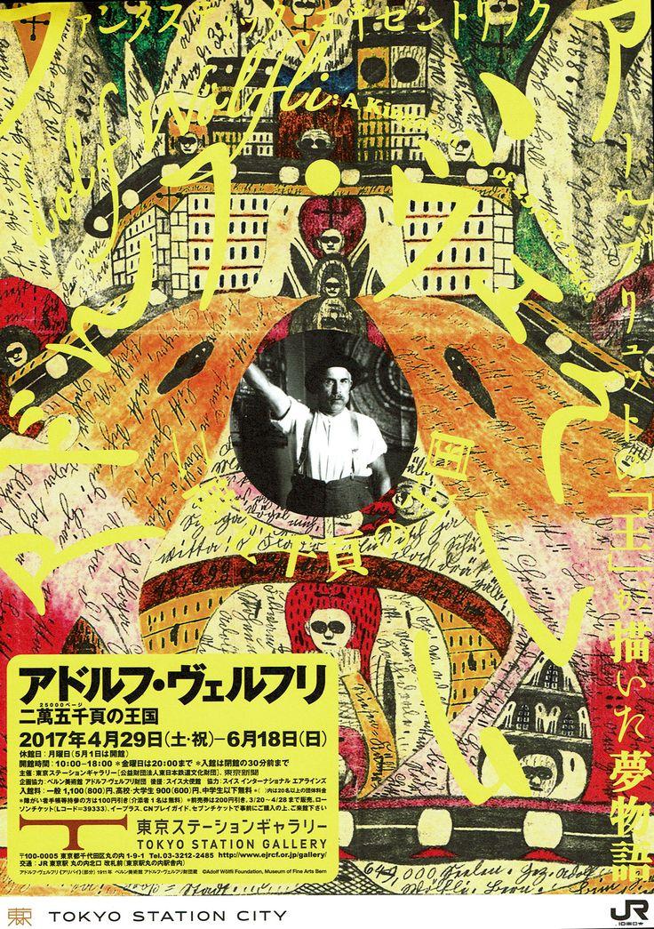 専門的な美術教育を受けず、内的衝動に従って制作する アール・ブリュットを代表する国際的な伝説的芸術家の日本初となる大規模な個展「アドルフ・ヴェルフリ 二萬五千頁の王国」が日本最後の会場として東京ステーションギャラリーで6月18日まで開催されている。  [caption id=