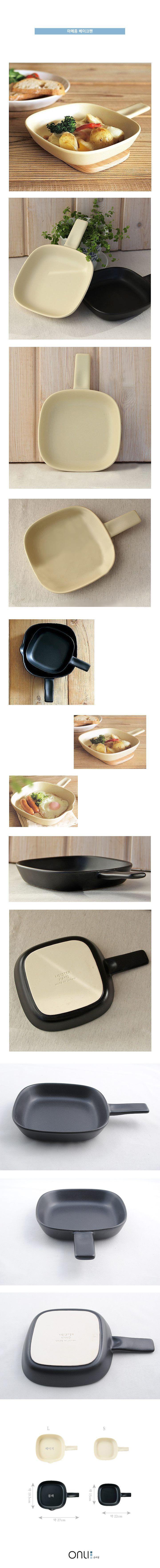 ONLI 온리샵 : 마메종 툴스 베이크팬 (2사이즈) ※ 일본 수입 직화 가능 도기 오븐 그릴 팬, 냄비, 추천 카페, 키친 그릇