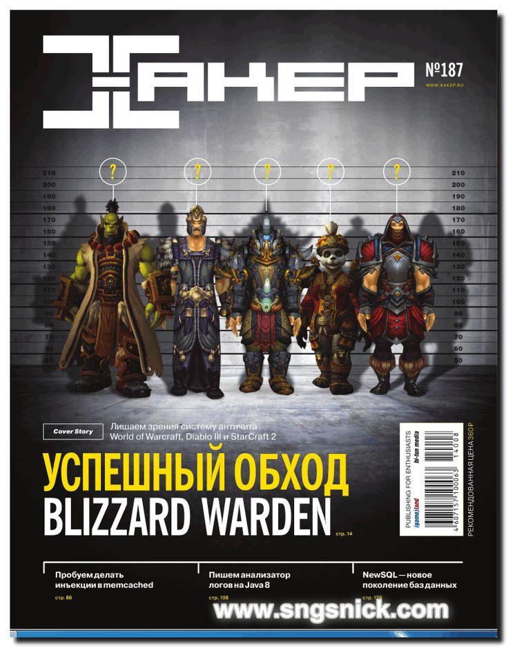 Хакер №8(187) - август 2014. Обложка журнала.