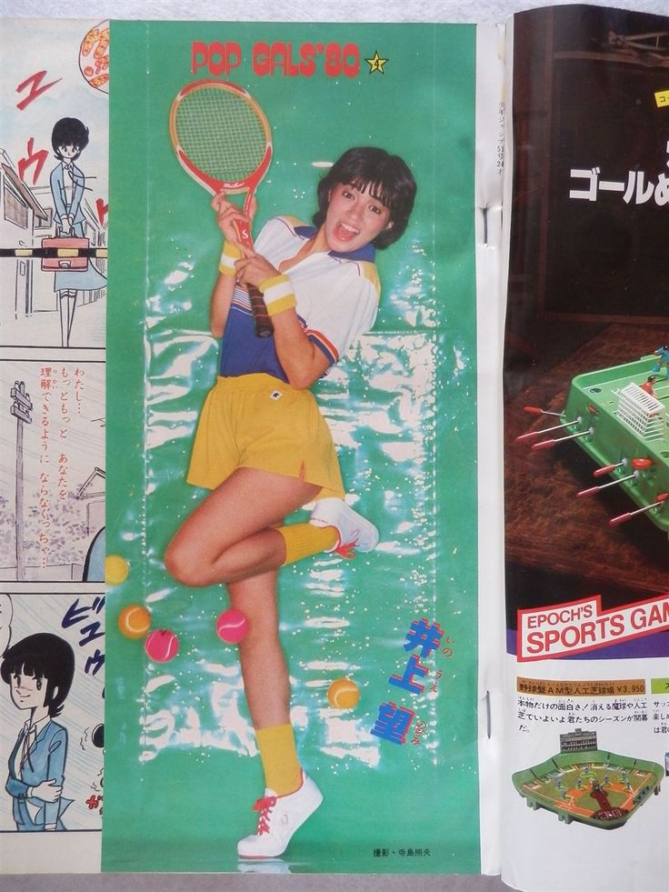 主に日本の80年代の画像をポスト・リブログし : 画像