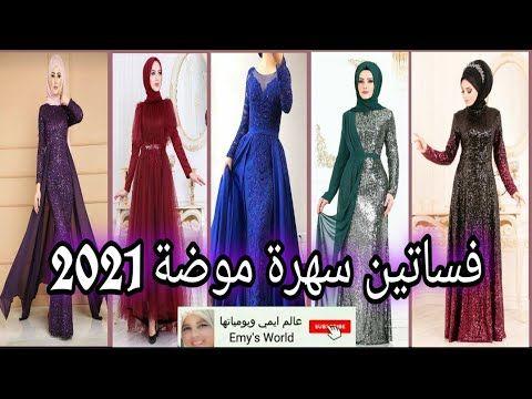 موضة فساتين سهرة2021 فساتين اعراس 2020 فساتين زفاف للعروس فساتين افراح فساتين سورايه Wedding Dress Youtube Dresses Formal Dresses Prom Dresses