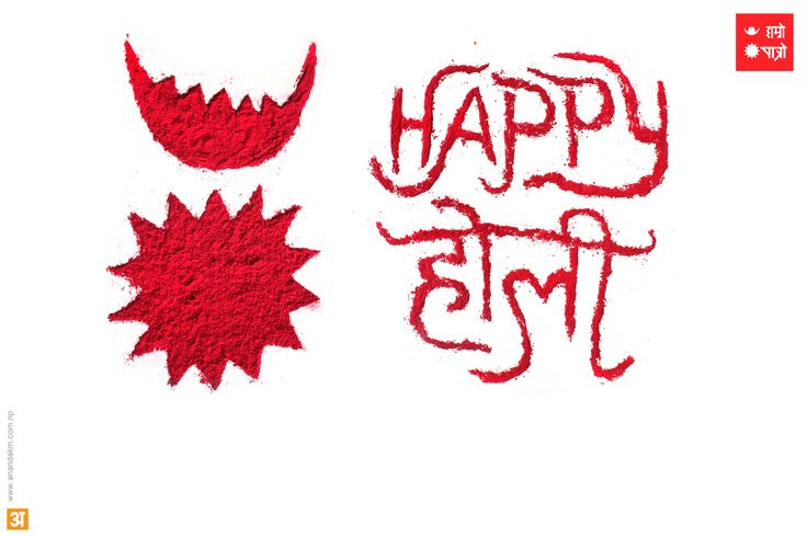 NEW Holi cards in Hamropatro apps. :) #Devanagari #Holi