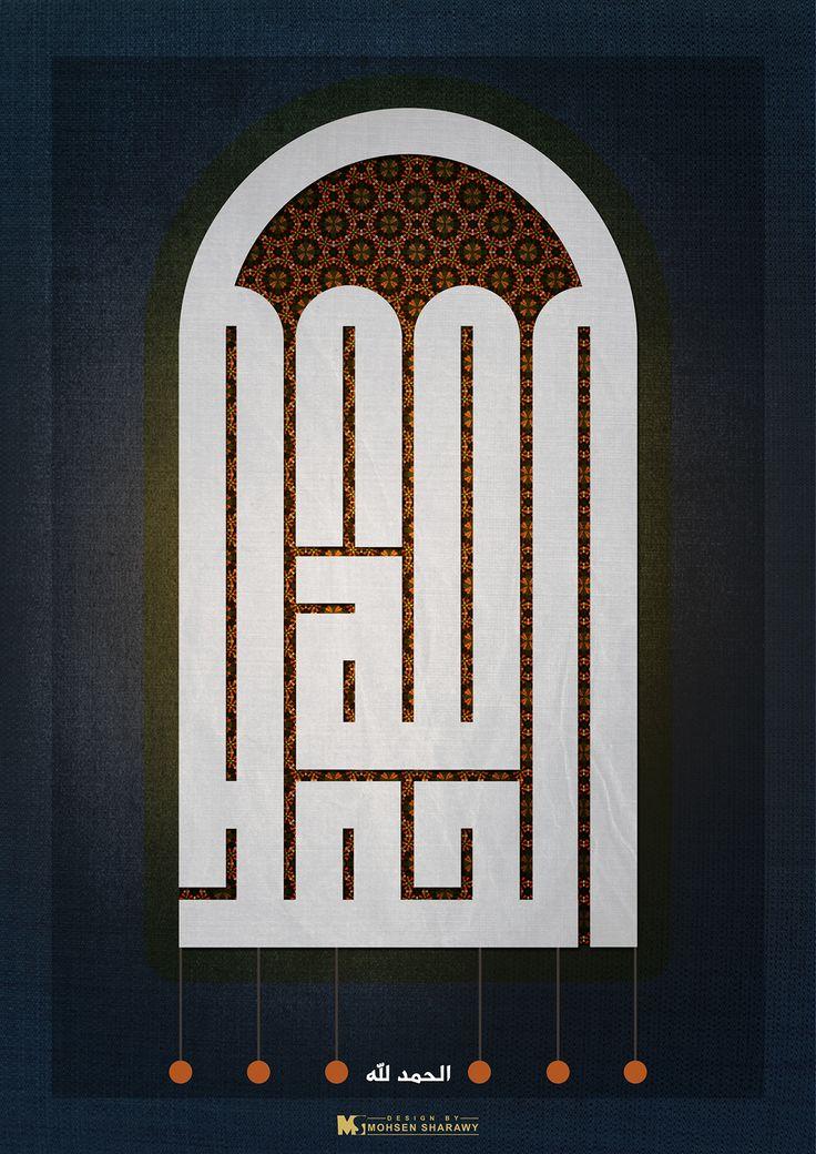 الحمد لله خط كوفي تربيعي Islamic Art Art Letters