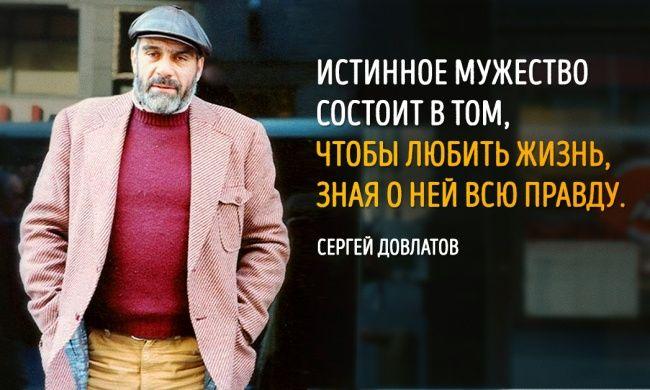 20 советов в трудную минуту от Сергея Довлатова