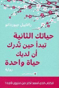 تحميل رواية حياتك الثانية تبدأ حين تدرك أن لديك حياة واحدة Pdf رافاييل جيوردانو Pdf Books Reading Arabic Books Management Books