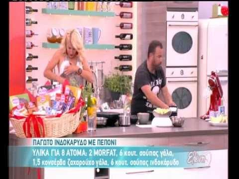 tvshow.gr:  Παγωτό βανίλια - αμύγδαλο από το Βασίλη Καλλίδη