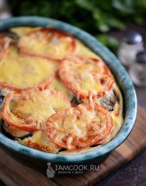 Картошка с баклажанами и помидорами в духовке