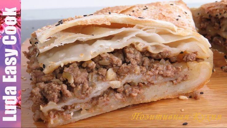 ВКУСНЫЙ СЛОЕНЫЙ МЯСНОЙ ПИРОГ из Пресного Теста - Meat Pie recipe Puff Pa...