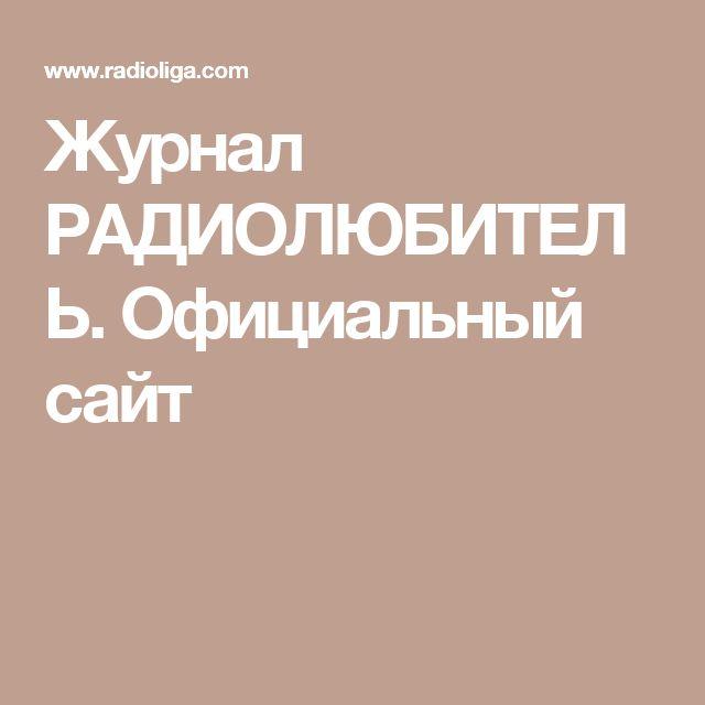 Журнал РАДИОЛЮБИТЕЛЬ. Официальный сайт