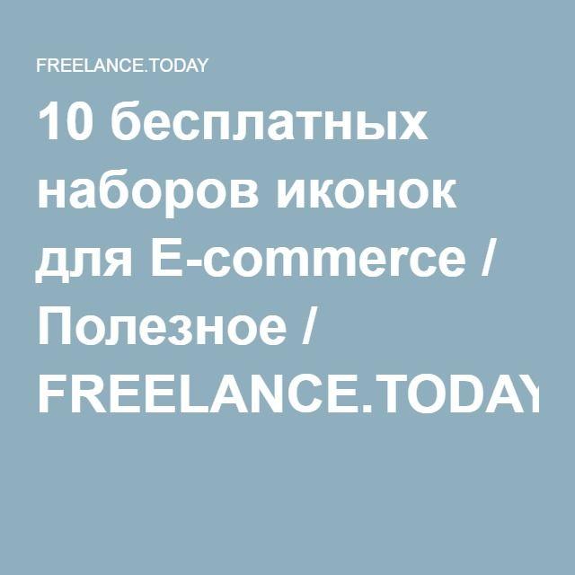 10 бесплатных наборов иконок для E-commerce / Полезное / FREELANCE.TODAY