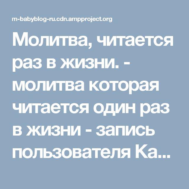 Молитва, читается раз в жизни. - молитва которая читается один раз в жизни - запись пользователя Катюшка (Balakovo) в сообществе Зачатие - Babyblog.ru