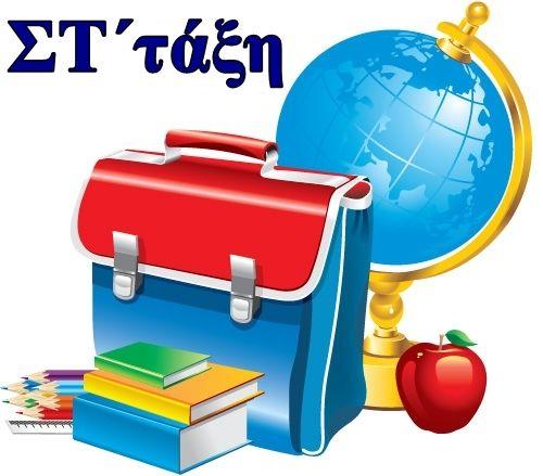 ΣΤ΄ ΤΑΞΗ - Υποστήριξη διδασκαλίας με διαδραστικές ασκήσεις - Λύσεις Βιβλίων και Τετραδίων εργασιών - Γλώσσα - Ιστορία -Μαθηματικά - Γεωγραφία