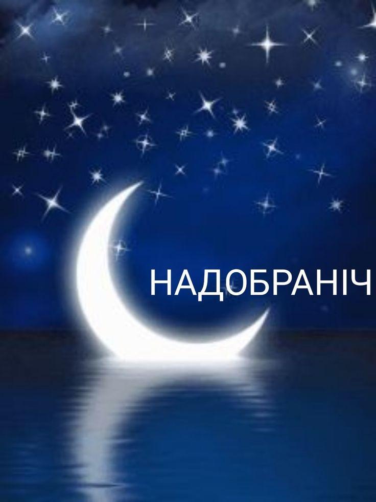 Приколы ржач, звезды и луна гифы