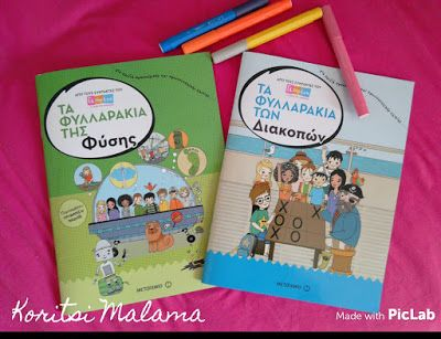 Κορίτσι Μάλαμα: Βιβλιο-παίζουμε: Τα Φυλλαράκια της Φύσης και των Διακοπών!