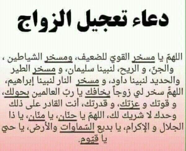 دعاء تعجيل الزواج Quran Quotes Love Islamic Quotes Quran Islam Facts