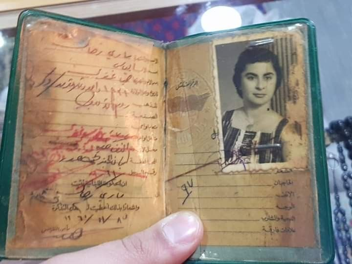 بطاقة هوية لبنانية قديمة Book Cover Books Cover