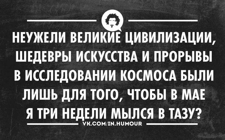 Некоторые весь год в тазу... и ничего... одесский юмор: 10 тыс изображений найдено в Яндекс.Картинках