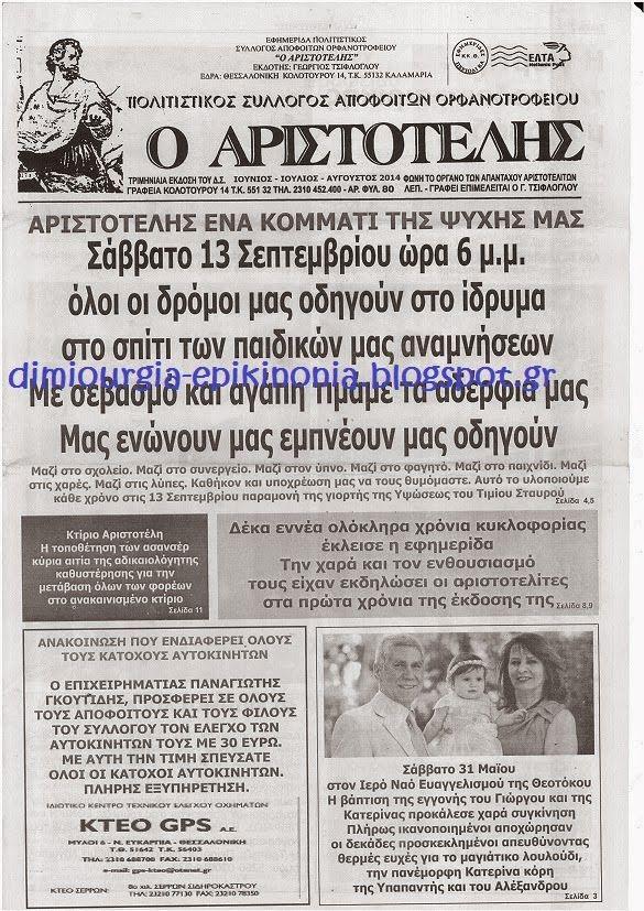 """Δημιουργία - Επικοινωνία: Η εφημερίδα μας:""""Ο ΑΡΙΣΤΟΤΕΛΗΣ"""""""