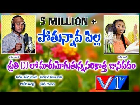 Pothunnava Pilla Dj Song 2019 Latest Folk Song V1tv Telugu Telangana Folk Songs V1 Tv Telugu Youtube In 2019 Dj Songs Dj Remix Songs New Dj Song
