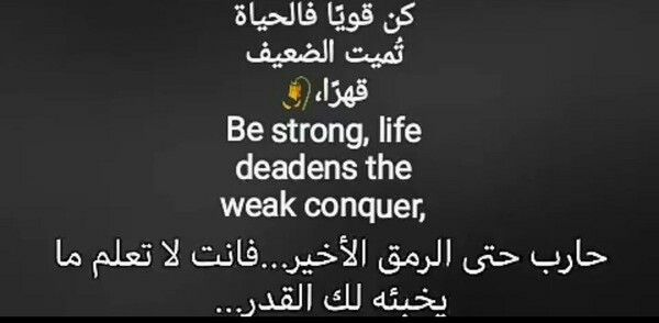 Pin By إسرآء بشرى On Wow Words Ads Life