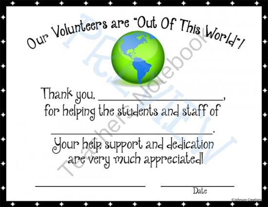 "Our Volunteers are ""Out Of This World!"" Certificate from JohnsonCreations from JohnsonCreations on TeachersNotebook.com (2 pages)  - Honor and recognize your school and classroom volunteers with this ""Out Of This World"" certificate!  Let them know you appreciate their help and support!"