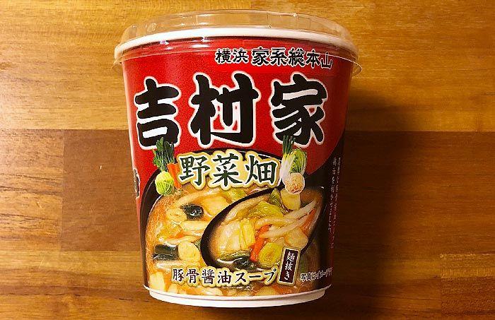 家系総本山 吉村家 野菜畑豚骨醤油スープ 人気のトッピングをイメージ