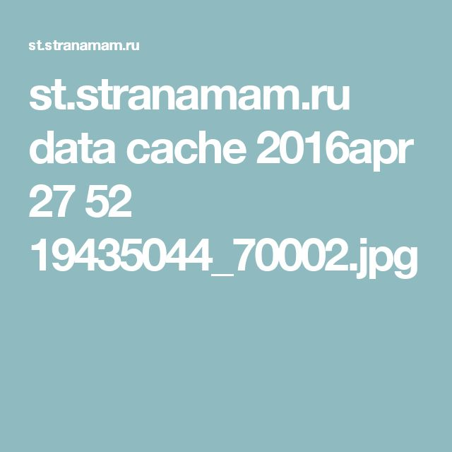 st.stranamam.ru data cache 2016apr 27 52 19435044_70002.jpg