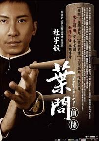 엽문전전 (葉問前傳, The Legend Is Born – Ip Man, 2010)