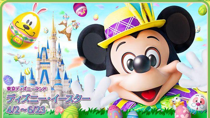 東京ディズニーランド スペシャルイベント「ディズニー・イースター」|東京ディズニーリゾート
