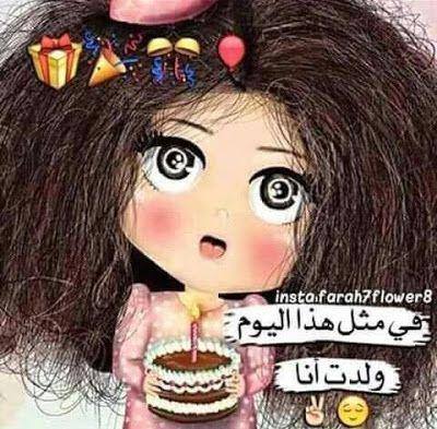 اجمل صور اعياد الميلاد 2018 تورتة عيد ميلاد فيس بوك Happy Birthday Dear Its My Birthday Happy Birthday