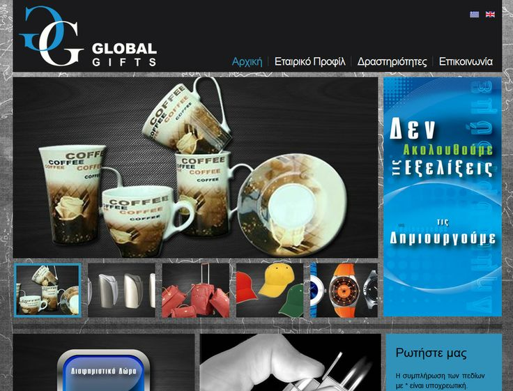 http://www.globalgifts.gr