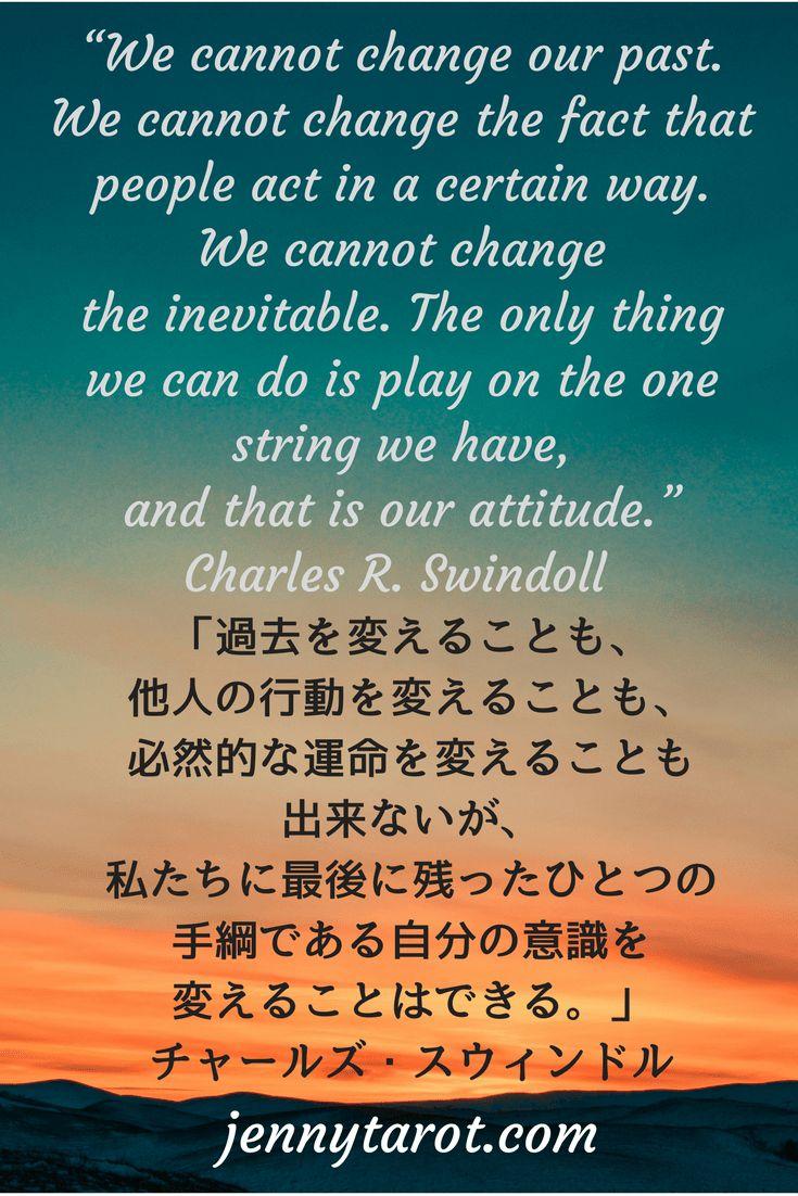 世界で愛されるチャールズ・スウィンドル牧師の何が起ころうと前向きさを保つ知恵 - ジェニー・タロット