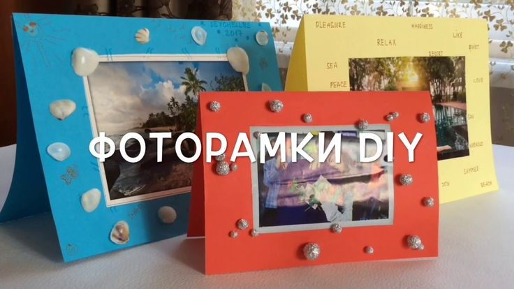 Фоторамки из бумаги DIY. Очень легко. Версия 2.0 Рамки для фото.