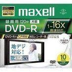 日立マクセル 録画用DVD−R 120分 16倍速 CPRM対応 10枚入 DRD120WPC.S1P10SBの最安値