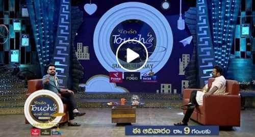 Watch: Konchem Touch Lo Vunte Chepta With Sai Dharam Tej