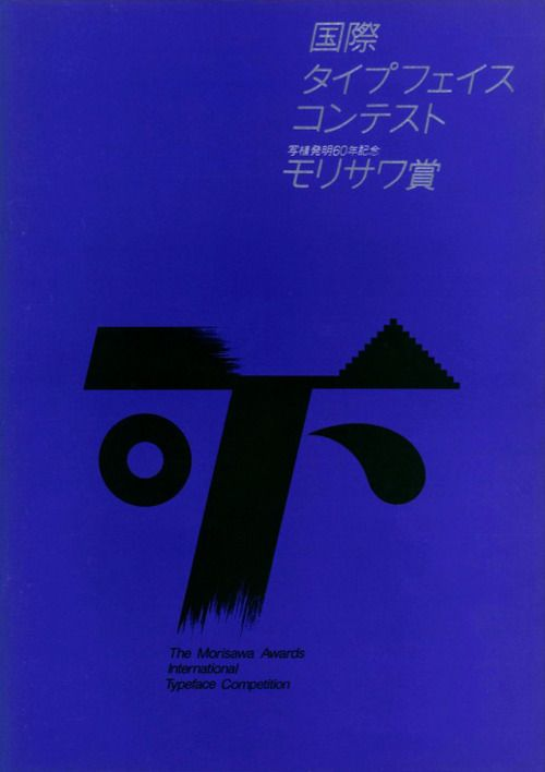 Japanese Book Cover. Morisawa Awards Type Competition. 1984. (Graphic Design, Poster, Typography)