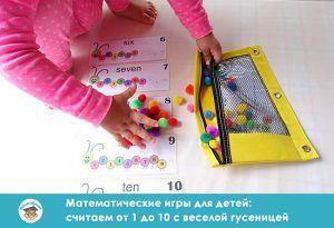Математические игры для детей: считаем от одного до десяти с веселой гусеницей