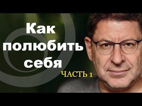 Михаил Лабковский - Любовь к себе. Как полюбить себя и повысить самооценку - YouTube