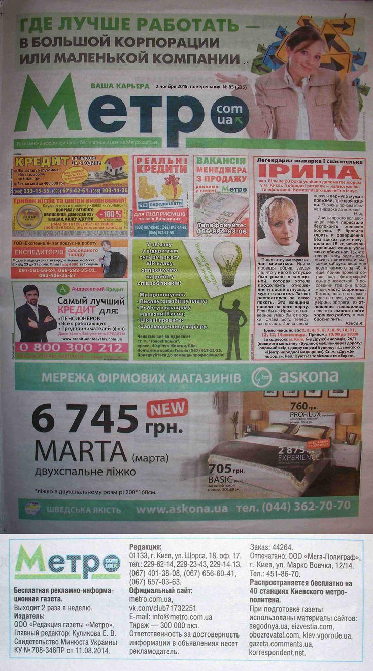 газета еро в киеве