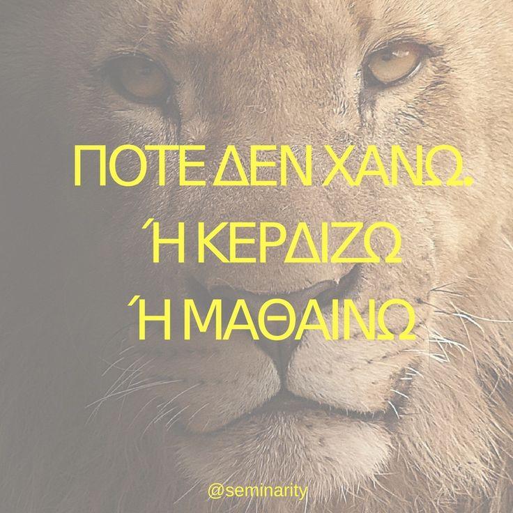 Ποτέ δεν χάνω. Ή κερδίζω ή μαθαίνω #αποφθέγματα #quotes #motivation
