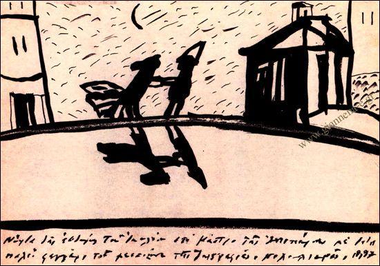 "Photo Album No1 ΝΙΚΟΣ  ΧΟΥΛΙΑΡΑΣ  Ζωγραφική (1996-2003) ""Οι εξοχές του νού"" | 29.32"