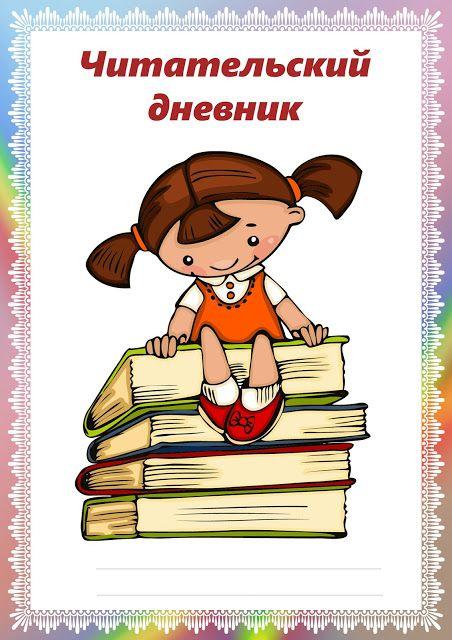 Портфолио для детского садика и школы: Обложки на Читательский дневник