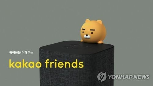 Kakao AI speaker sold out on 1st day of preorders
