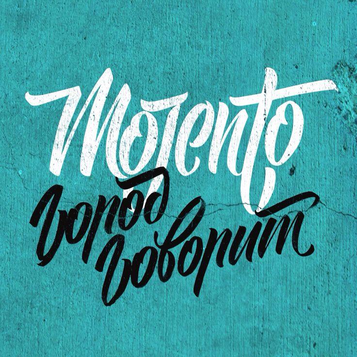"Logo for Russian music band ""Mojento"""